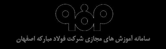 آموزش مجازی شرکت فولاد مبارکه اصفهان